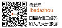 八大洲旅游微信二维码
